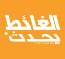 Shit Happens (Arabic) by Shadi N. Saber