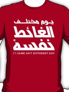Same Shit Different Day (Arabic) T-Shirt