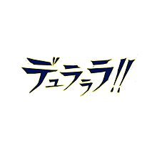 Durarara!! - デュラララ!! - DRRR!!  Opening Logo by James Quinn