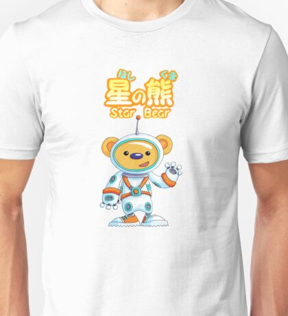 Hoshi no Kuma 1 Unisex T-Shirt
