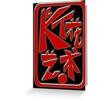 Karen Taylor RedDot Personalised Chinese-Style Chops 3D Black Greeting Card