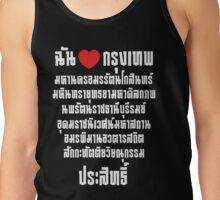 I Heart [Love] Krung Thep Maha Nakhon ... Tank Top