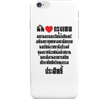 I Heart [Love] Krung Thep Maha Nakhon ... iPhone Case/Skin