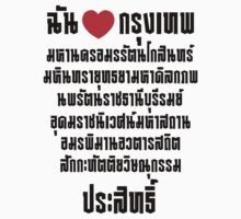 I Heart [Love] Krung Thep Maha Nakhon ... One Piece - Short Sleeve