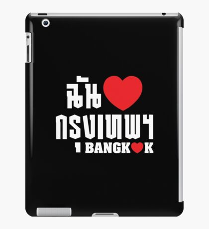 I Heart (Love) Bangkok (Krung Thep) ~ Thai Language Script iPad Case/Skin