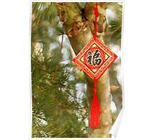 Gong Xi Fa Cai - Happy New Year - 1 ©  Poster