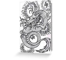 dragon dagger Greeting Card