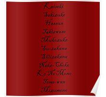 The Menu (Hannibal Season 2 Episode List) Poster
