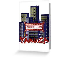Yakuza 1988 [Variant] Greeting Card