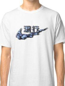 Chinese Sneak Blue Digital Camo Classic T-Shirt
