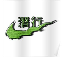 Chinese Sneak Green Snake Skin Poster