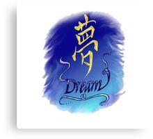 Dream Kanji Canvas Print