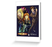 Doctor Who - Tabi no Owari Greeting Card