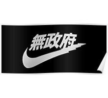 Japanese Nike! Poster