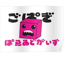 Angry pink monster with Japanese characters Poster