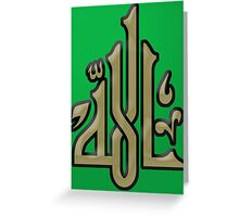 "Calligraphy ""Allah"" Greeting Card"