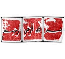 Bismi-llāhi ar-raḥmāni ar-raḥīmi... Poster