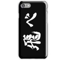 Fly (飛べ) - Haikyuu!! (White) iPhone Case/Skin