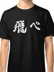 Fly (飛べ) - Haikyuu!! (White) Classic T-Shirt