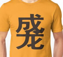 Duang Unisex T-Shirt