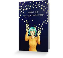 """""""One day we'll become stars.. Greeting Card"""