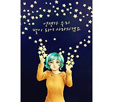 """""""One day we'll become stars.. Photographic Print"""