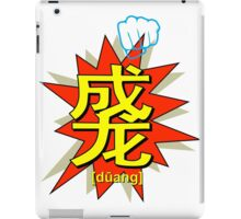 Duang in Action (White Background) iPad Case/Skin