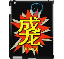 Duang in Action (Black Background) iPad Case/Skin