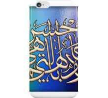 quranic verset وَجَادِلْهُمْ بِالَّتِي هِيَ أَحْسَنُ  iPhone Case/Skin