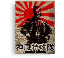 Shimpū Tokkōtai (Kamikaze)... Canvas Print
