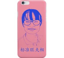 for friend's birthday iPhone Case/Skin
