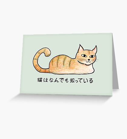 Cats Know Everything - Japanese Greeting Card