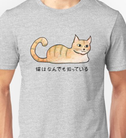Cats Know Everything - Japanese Unisex T-Shirt