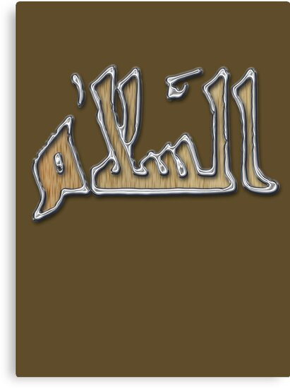 Salam in arabic means peace...  by buyart