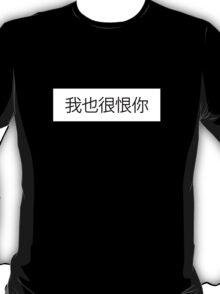 """""""我也很恨你"""" (""""I also really hate you"""") DESIGN T-Shirt"""