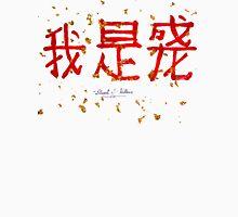 我是成龙 Wo Shi Duang (I Am Duang) Unisex T-Shirt