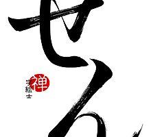 ぜん ZEN (T-Black) by 73553
