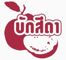Baksida (Maroon Guava Fruit) ~ Farang written in Thai Isan Dialect One Piece - Short Sleeve