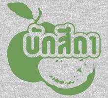 Baksida (Guava Fruit) ~ Farang written in Isaan Dialect Kids Clothes