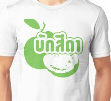 Baksida (Guava Fruit) ~ Farang written in Isaan Dialect Unisex T-Shirt