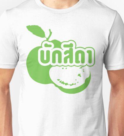 Baksida (Guava Fruit) ~ Farang written in Isaan Dialect Unisex T-Shirt
