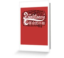 Revolution Graffiti Red Greeting Card