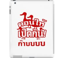 Castrate And Feed The Dicky To The Ducky ☆ Thai Language ☆ iPad Case/Skin
