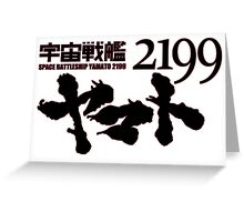 Space Battleship Yamato 2199 Greeting Card