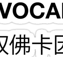 NOVOCAINE Sticker