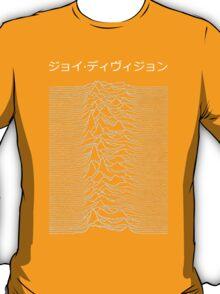 Joy Division (Japanese) T-Shirt