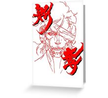 Revengeance 04 Greeting Card