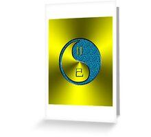 Gemini & Snake Yin Water Greeting Card