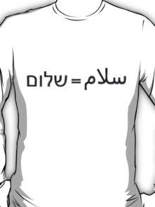 Shalom = Salam T-Shirt