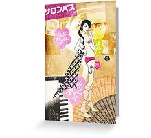 Shibuya Girl (the 2nd coming) Greeting Card